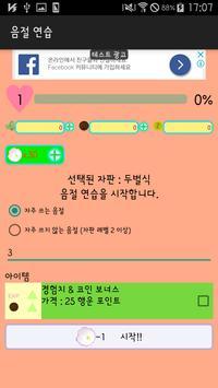 타자 게임 screenshot 2