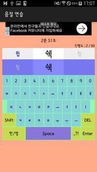 타자 게임 screenshot 3