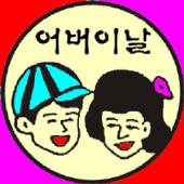 어버이날 선물 탐색기 icon