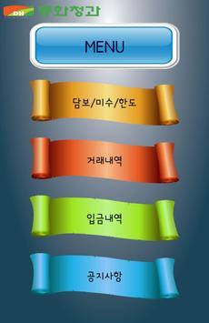 동화청과 고객용 앱 apk screenshot
