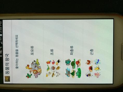 Dongmul Kingdom poster