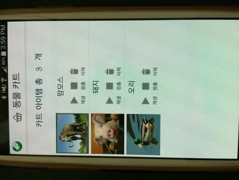 Dongmul Kingdom screenshot 8
