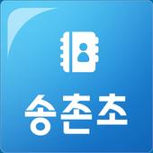 송촌초뉴스 icon