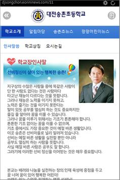 송촌초뉴스 poster