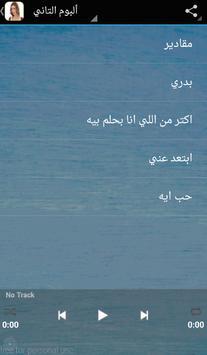 أغاني دنيا بطما بدون انترنت apk screenshot