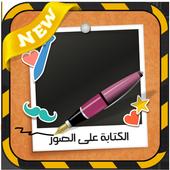 الكتابة على الصور بالخط العربي icon
