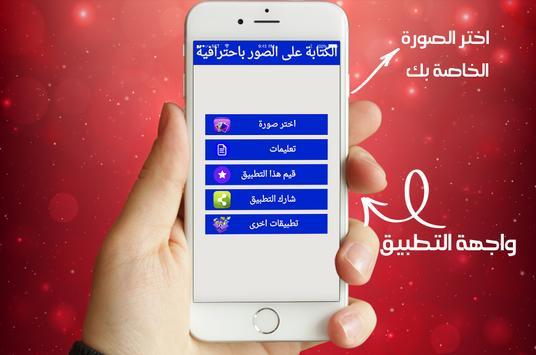 الكتابة على الصور بالخط العربي apk screenshot
