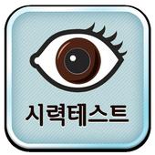 [인기] 시력/색맹 테스트 icon