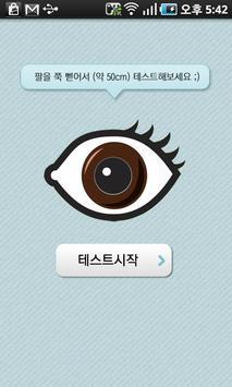 [인기] 시력/색맹 테스트 poster