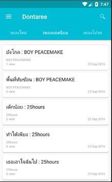 DonTaRee คอร์ดเพลง apk screenshot