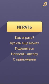 Думай! apk screenshot