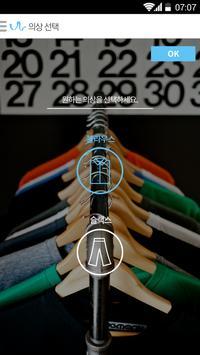 웰피팅 - 내 몸에 딱 맞는 옷을 찾아주는 앱 apk screenshot