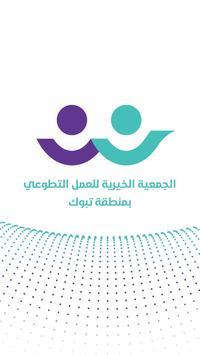 جمعية العمل التطوعي screenshot 4