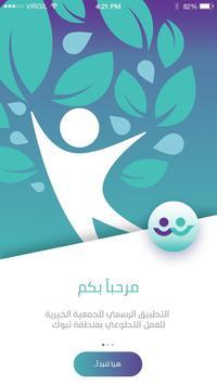 الجمعية العمل التطوعي poster