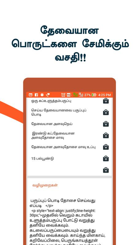sambar recipe in tamil language pdf