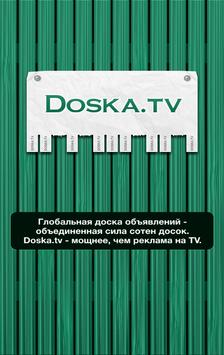 Doska.tv Доска объявлений poster