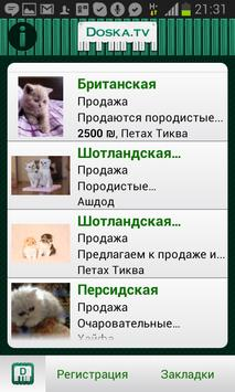 Doska.tv Доска объявлений apk screenshot