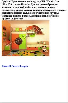 Доставка цветов москва apk screenshot