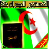 الدستور الجزائري icon