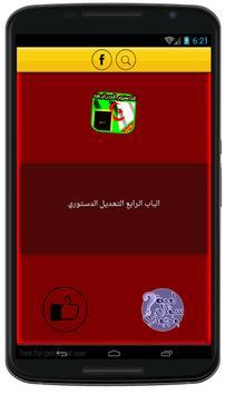 الدستور الجزائري poster