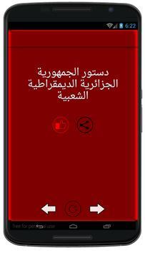 الدستور الجزائري apk screenshot