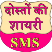 Doston ki Shayari SMS icon