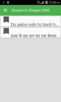 Doston ki Shayari SMS apk screenshot