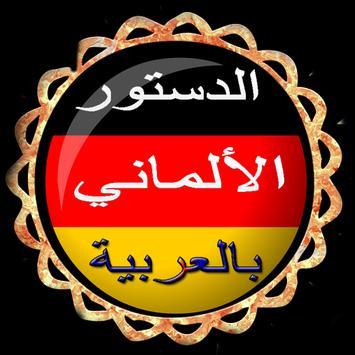 الدستور الألماني بالعربية 2016 poster