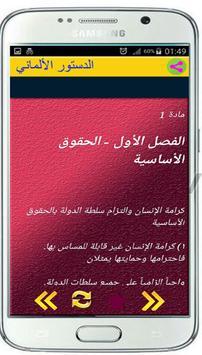 الدستور الألماني بالعربية 2016 screenshot 2