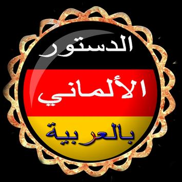 الدستور الألماني بالعربية 2016 screenshot 9