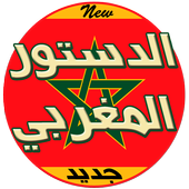 الدستور المغربي icon