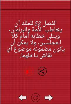 الدستور المغربي apk screenshot