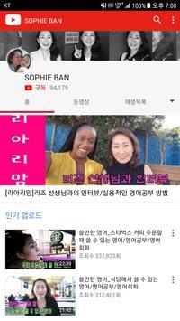 영어회화- 영어공부, 스피킹, 영어듣기, 유튜브 영어 screenshot 2
