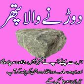 Dorny Wala Pathar icon