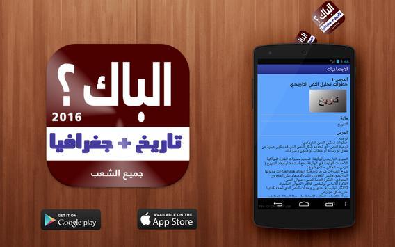تاريخ وجغرافيا BAC المغرب apk screenshot