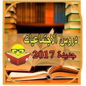 دروس الإجتماعيات -2017 icon
