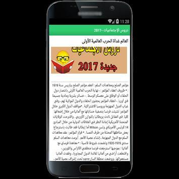 دروس الإجتماعيات -2017 apk screenshot