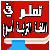تعلم اللغة التركية في اسبوع icon