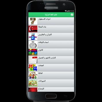 تعلم اللغة التركية في اسبوع apk screenshot