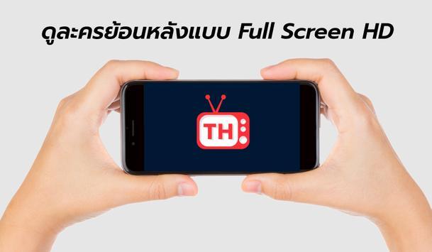 ละครไทย ในสายเลือด poster