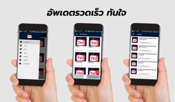 ละครไทย ในสายเลือด apk screenshot