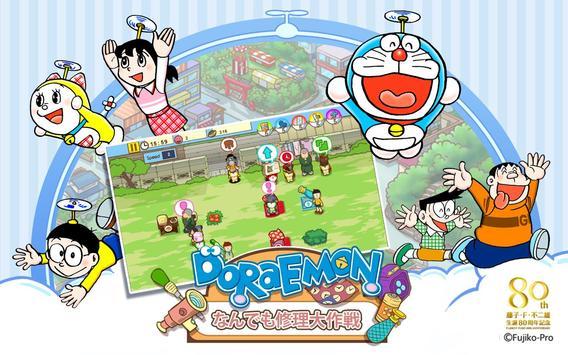 Doraemon Repair Shop screenshot 4
