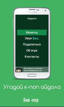 Угадай к-поп айдола screenshot 11