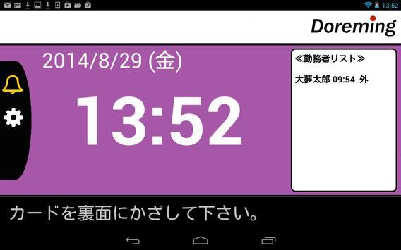 Doreming Time Recorder apk screenshot