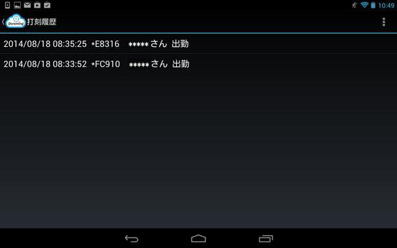 Doreming Time Recorder screenshot 1