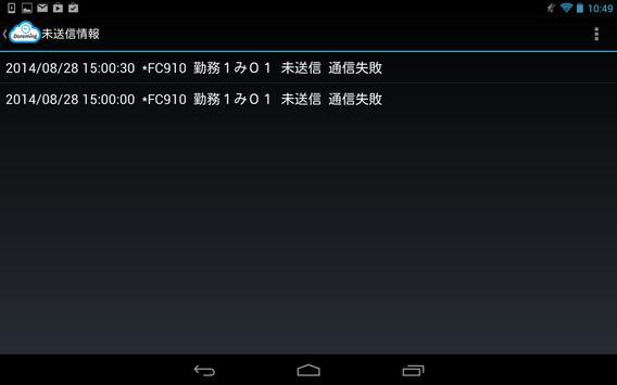 Doreming Time Recorder screenshot 2