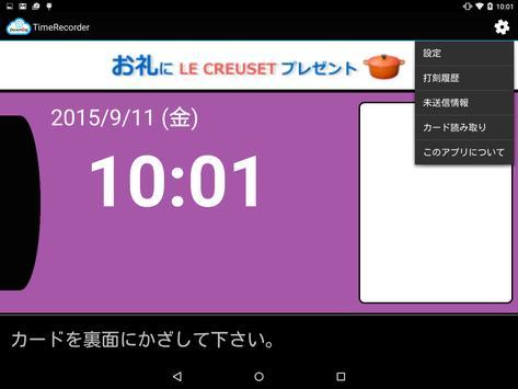 Doreming Time Recorder screenshot 7