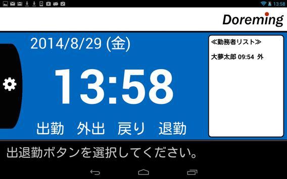 Doreming Time Recorder screenshot 4