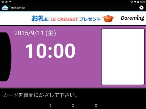 Doreming Time Recorder screenshot 5