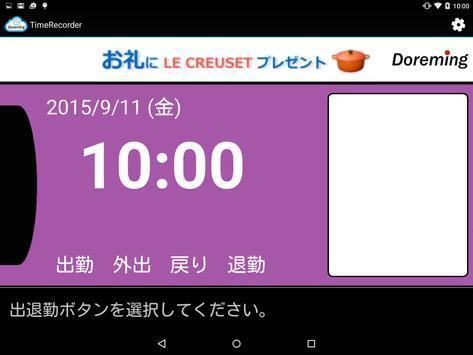 Doreming Time Recorder screenshot 6